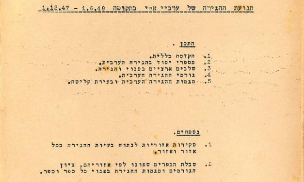 STORIA. ISRAELE/PALESTINA 1948: L'esodo dei palestinesi fu l'esito di violenze e non degli appelli arabi alla fuga